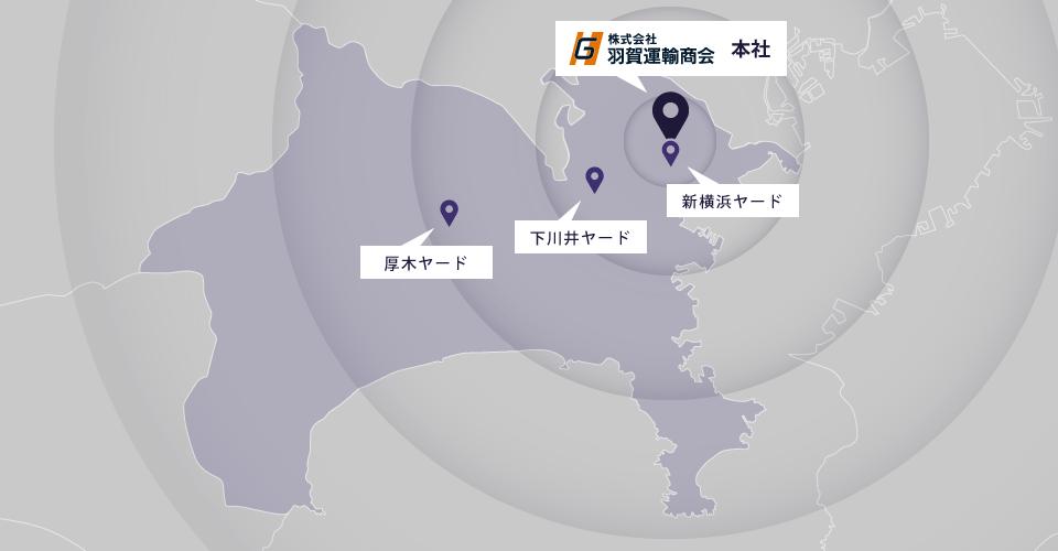 対応エリアは神奈川~関東エリア